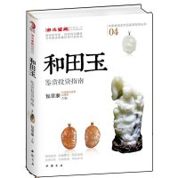 和田玉鉴赏投资指南,包章泰,中国书店出版社9787514911428