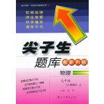 尖子生题库最新升级:物理 九年级 (人教版)