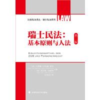 瑞士民法 基本原�t�c人法
