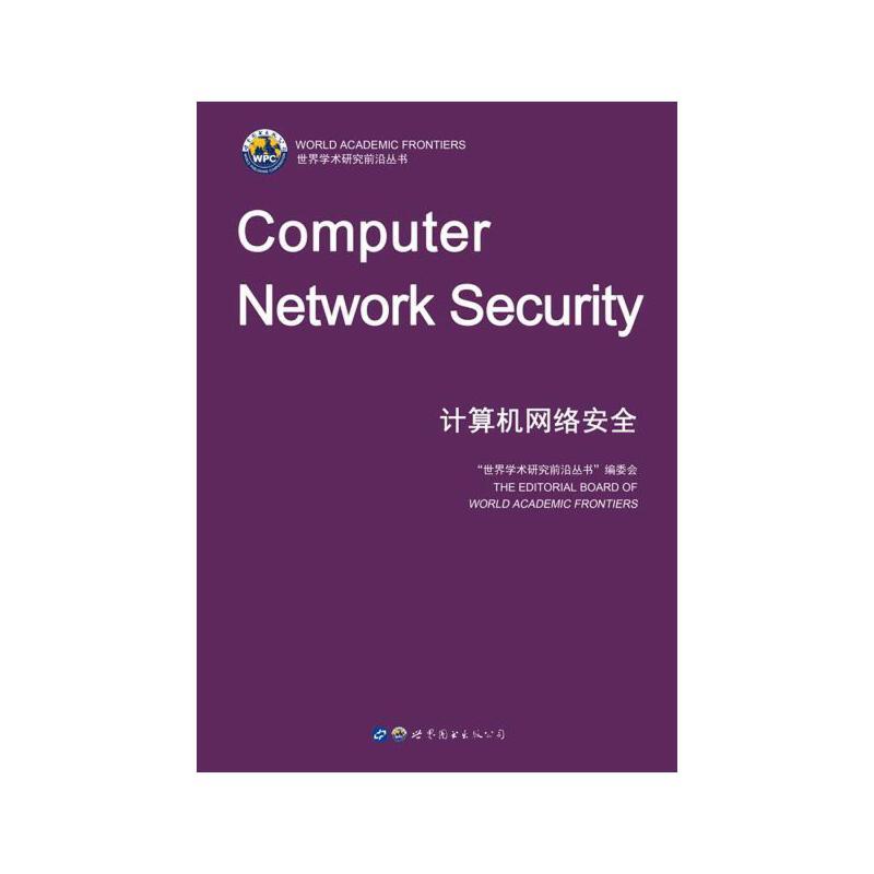 计算机网络安全(英文版)