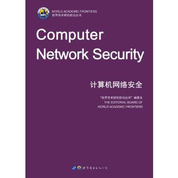 计算机网络安全...