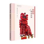 岭南故事书系:过节啦・岭南风俗