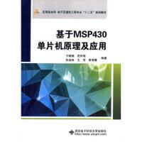 基于MSP430单片机原理及应用 卞晓晓 9787560637433