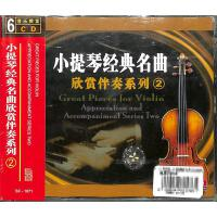 (先恒)小提琴经典名曲欣赏伴奏系列2CD( 货号:20000079953697)