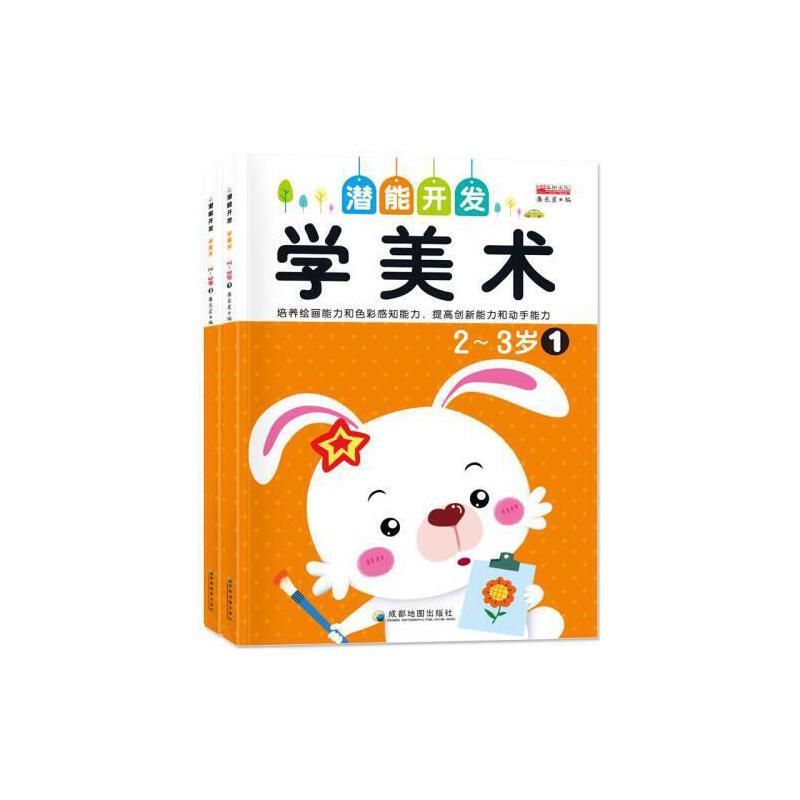 全2册幼儿潜能开发学美术2-3岁宝宝学画大全涂色书幼儿园启蒙认知美术