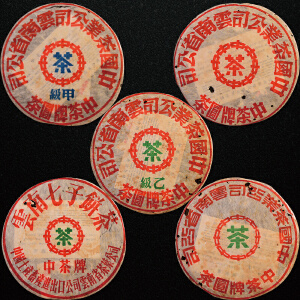 【整件30片一起拍】2003年云南普洱茶 飞台公司 FT五大金刚 357克/片