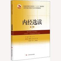 内经选读 第2版 上海科学技术出版社