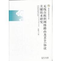【二手书9成新】无线自组织网络路由及MAC协议关键技术研究 张棋飞 湖北人民出版社 9787216069434