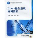 【旧书二手书8成新】Linux操作系统案例教程 彭英慧 机械工业出版社 9787111298076