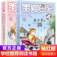 戴口罩的猫+幸运女神的宠儿 全2册笑猫日记26 27杨红樱成长小说系列小学生课外阅读经典三四年级课外阅读书五六年级课外阅