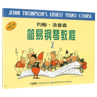 正版 约翰汤普森简易钢琴教程2 原版引进 小汤姆森简易钢琴教程第二册 儿童钢琴初步教程小汤钢琴入门书自学乐谱教材书籍 上