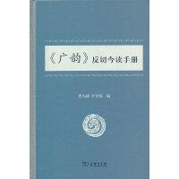 《广韵》反切今读手册