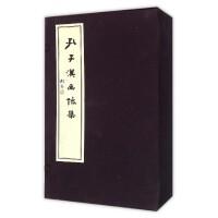 孔子汉画像集 1函5册 宣纸线装书 画像石 西泠印社出版社
