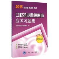 2015口腔执业助理医师应试习题集(医师考试用书)