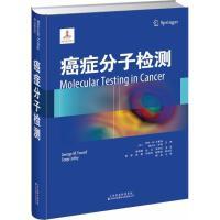 癌症分子检测 天津科技翻译出版有限公司