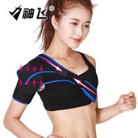 运动安全带护肩保暖睡觉弹力男女士跑步羽毛球篮球弹力护单肩
