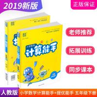 小学数学计算能手小学数学提优能手五年级下册人教版2本通城学典