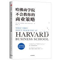 中信:哈佛商学院不会教你的商业策略