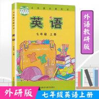 2019年外研版 初中英语七年级上册光盘 单机版网络教材CD-ROM 2CD+教材 与外研社WY初一7上英语书课本教材
