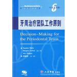牙周治疗团队工作原则 专著 Decision-making for the periodontal team 中英文对