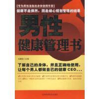 【二手旧书9成新】男性健康管理书 纪康宝 吉林科学技术出版社 9787538436402