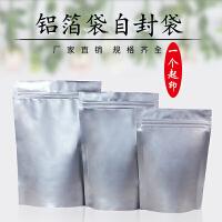 新品铝箔袋自封袋加厚茶叶包装袋封口袋大号定制食品密封袋自封袋小号