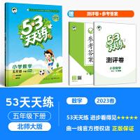 53天天练五年级下册数学北师大版