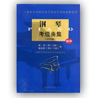 钢琴考级曲集(2016版)附CD,,上海音乐学院出版社9787556600441