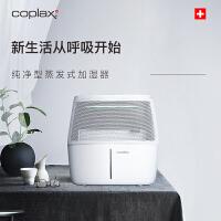瑞士coplax空气加湿器家用静音卧室孕妇婴儿小型上加水空调房无雾