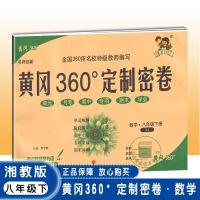 2021春 黄冈360定制密卷八年级数学下册(湘教版配XJ) 8年级数学试卷 360试卷黄冈试卷