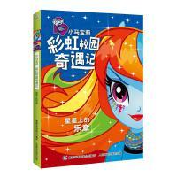 小马宝莉彩虹校园奇遇记系列小说星星上的乐章 【正版图书,放心购】