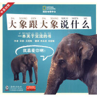 国家地理学会---大象跟大象说什么