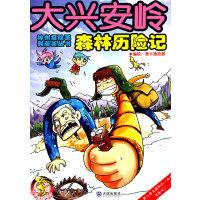 神州探险系列漫画丛书 大兴安岭森林历险记