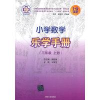 小学数学乐学手册 三年级上册