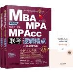 """2019机工版精点教材 MBA/MPA/MPAcc联考与经济类联考 逻辑精点 第10版 (赠送价值1980元的全程学习备考课程&""""零基础入门篇""""手册)"""