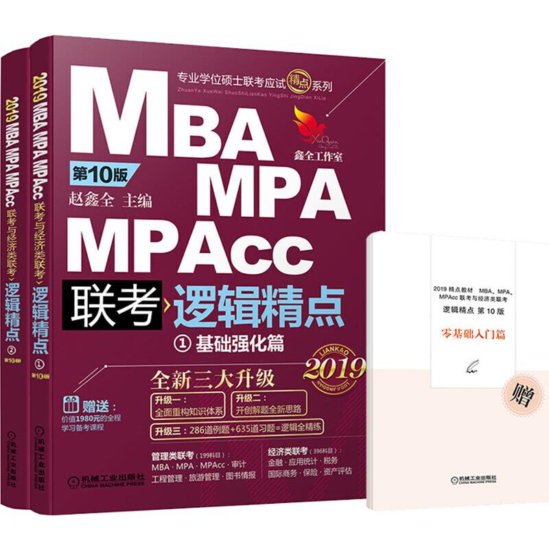"""2019机工版精点教材 MBA/MPA/MPAcc联考与经济类联考 逻辑精点 第10版 (赠送价值1980元的全程学习备考课程&""""零基础入门篇""""手册)科学讲解基本知识点,提供""""精点""""考题分析"""