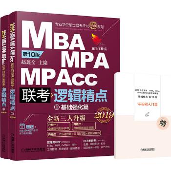 """2019机工版精点教材 MBA/MPA/MPAcc联考与经济类联考 逻辑精点 第10版 (赠送价值1980元的全程学习备考课程&""""零基础入门篇""""手册)<a href=""""http://product.dangdang.com/25585419.html"""">→2020*版请点击← </a>"""
