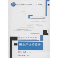 房地产估价实务 中国建筑工业出版社