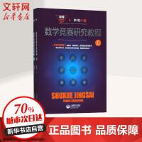 数学竞赛研究教程 上海教育出版社