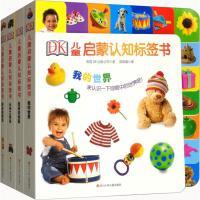 DK儿童启蒙认知标签书(走进动物园+认识工具车+缤纷的颜色+我的世界) 四川少年出版社