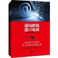 【二手书9成新】谋局跨境进口电商 上海蚁城网络科技有限公司 中国书籍出版社 9787506857338