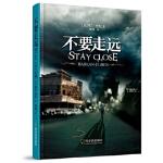 【新书店正版】不要走远 哈兰・科本 哈尔滨出版社
