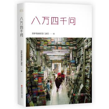 """八万四千问(窦靖童旅途的心灵读本。宗萨蒋扬钦哲仁波切四年来首部作品:""""佛法能够解决你们的所有问题。"""") 宗萨蒋扬钦哲仁波切是当今世界极具影响力的佛教上师之一,其著作曾引发中国知识分子学佛热潮。书中所论都是热心寻求智慧的人们常遇到困惑的话题,这本小书将为大家""""解答所有问题""""。"""