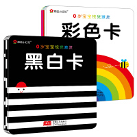 邦臣小红花-0岁宝宝视觉激发卡(全2册)