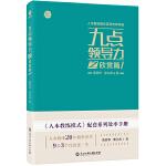 九点领导力之欣赏篇(人本教练模式系列效率手册)
