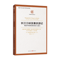 长江三峡及重庆游记――晚清中国西部的贸易与旅行