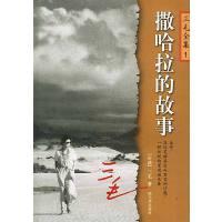 撒哈拉的故事 [台湾]三毛 著 哈尔滨出版社 9787806398791【正版放心购】