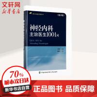 神经内科主治医生1001问(第5版) 王维治 主编