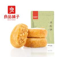 良品铺子 肉松饼380g*3袋 糕点饼干肉松饼早餐休闲零食品特产