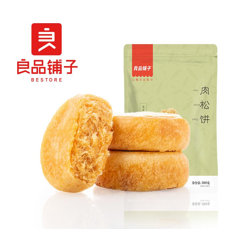 良品铺子 肉松饼380g*3袋 糕点饼干肉松饼早餐休闲零食品特产当当书香节,满200减100,爆款第二件9.9起